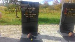 Памятные стелы погибшим армиям