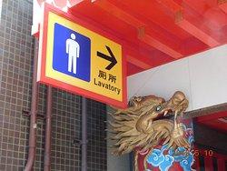 公共トイレ(臥龍殿)景観