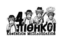 4 PITHIKOI
