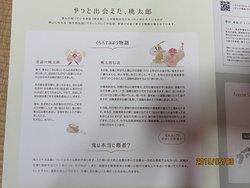 観光案内所(ももたろう観光センター)で入手可能な温羅に関するパンフレット
