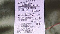 羽田空港から500円で山手線の目的地へ