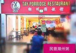 Tay Porridge Restaurant