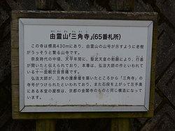 三角寺由緒