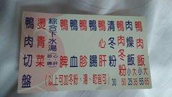 壁にメニューが貼っていて、注文の場所には何もない。 お箸などを置いてある所に名刺?みたいなメニュー表を発見!これを指差しして鴨肉飯と鴨肉切盤を頼むと「スライス?」と。日本語は通じませんが、なんとかなりました。
