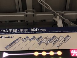Tokyo Monorail