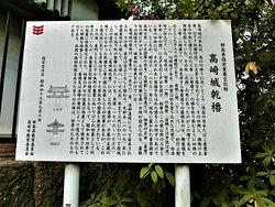 高崎城跡~12(乾櫓説明板)