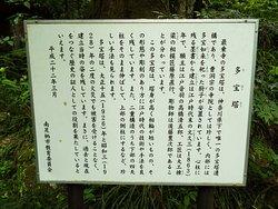 多宝塔の説明板。