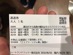 3回分のチケット