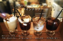 Summer cold coffee lineup.  夏の冷たいコーヒーラインナップ