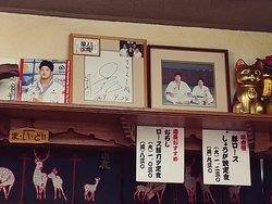 天理大学柔道部選手のサイン。大野将平、篠原。