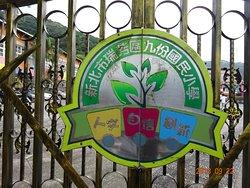 Jiufen Elementary School