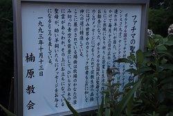 教会の敷地にあるファチマの聖母の説明案内板