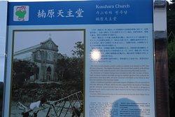 教会の案内板