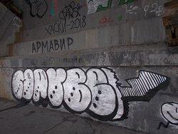 Glazkovskiy Bridge. Graffiti under the bridge.