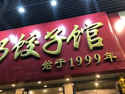 We had A great Dinner!!delicious dumplings 🥟 😋😋We order first A lettuce very tasty top with Ginger its our starter,help boost appetite while waiting the 24pieces of Dumplings.that's their minimum order..I highly recommend this restaurant.First we set downstairs,We order the steamed Dumplings..Then we visit again the next dinner We set upstairs,and you can see the maker of Dumplings up there!order the Fried dumplings Lots options in Menu and its English with pictures easy to Order 👍🏼👍🏼