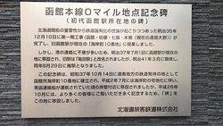 函館本背園0マイル地点記念碑(初代函館駅所在地の碑)