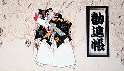 Uchiko-za Theatre: Kabuki Scenes