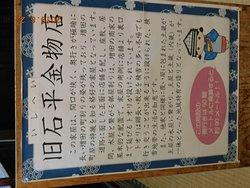 蔵の駅(旧石平金物店)の説明文