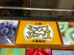 Hanshin Umeda Station Juice Stand