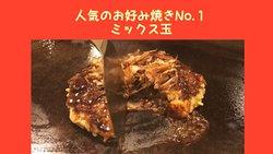 お好み焼き人気No.1 ミックス玉