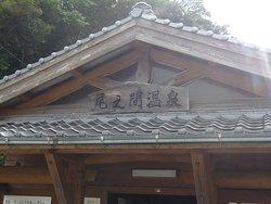 onoaida onsen hot spring04