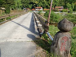 比婆山久米神社の下ノ宮の手前の伯太川の橋