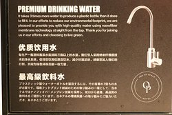 飲料水の説明