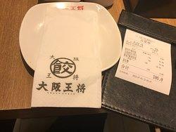 正式な大阪王将店舗。