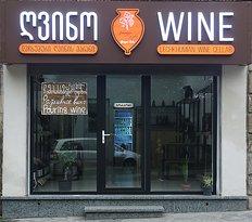 Lechkhumian Wine Cellar
