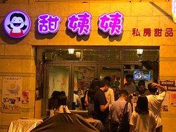 中式西式都很出色