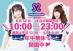 Maidreamin Nagoya Osu Manekineko Mae