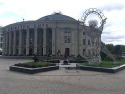 Minsk Circus!