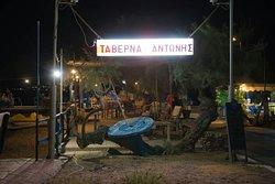 Ταβέρνα Αντώνης