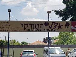 אצל הטורקי ..  באור יהודה ישראל - שווארמה טעימה בכייף ♒