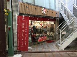 musubi -kyoto寺町店です。赤いのぼりとのれんが目印です。