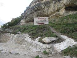 рекламный щит с приглашением «ознакомиться с древним подземным сооружением, не имеющим аналогов в мире».