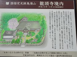国指定史跡鳥海山 龍頭寺境内説明図
