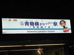2019.8.25(日)🌃😲ッ❕あおもの・よこチョッパー駅🚃(品川区)