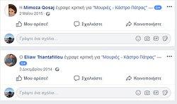 Κριτικές στη σελίδα μας στο facebook.