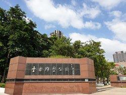 豐樂雕塑公園