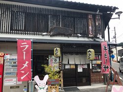 This shop is in front of Teramachi station. They have parking lots. It is an old nostalgic town house.