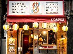当店は、大阪ミシュランにも掲載された名店「やまちゃん」の暖簾分け店です。味を忠実に再現しています。東京池袋で大阪本場の味が食べれます。