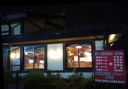 Chinese Restaurant Tenmei-Kaku