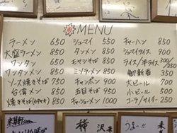 品数は少ない中華店。