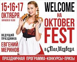 Oktoberfest уже скоро! Спешите забронировать места по телефону 46-70-80