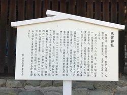 帰りは歩いて東雲神社へ