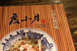 Du Hsiao Yueh Restaurant