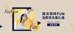 Florentia Village, Shanghai Luxury Designer Outlet