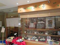 和食の美味しいお店です