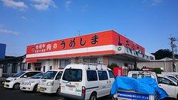 16.01【うめしま】お店の外観